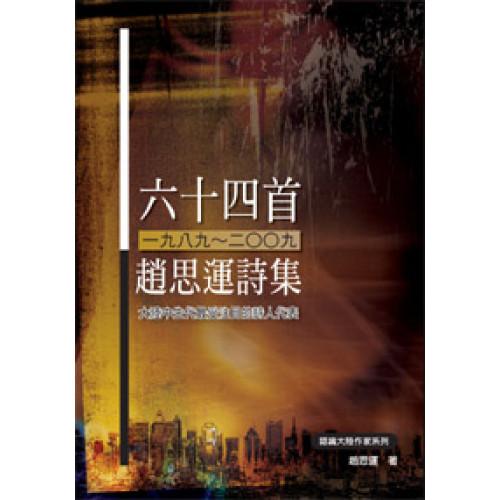 六十四首(1989~2009)──趙思運詩集