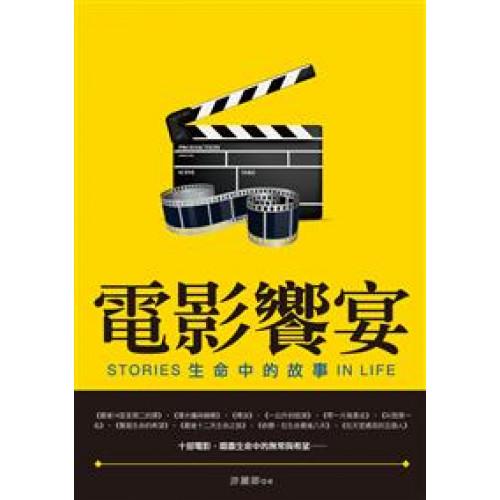 電影饗宴──生命中的故事