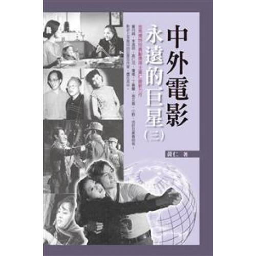 中外電影永遠的巨星(三)