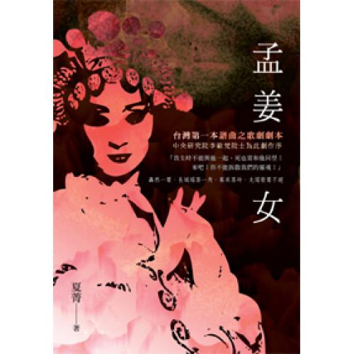孟姜女:台灣第一本譜曲之歌劇劇本