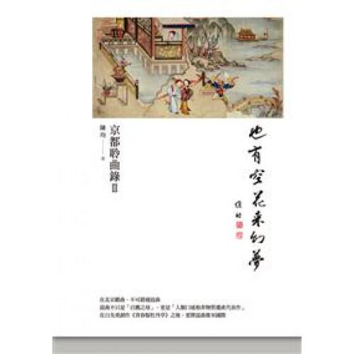 也有空花來幻夢:京都聆曲錄Ⅱ