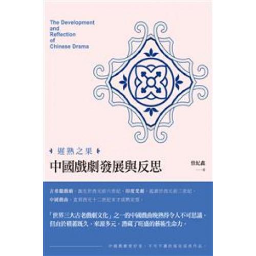 遲熟之果——中國戲劇發展與反思