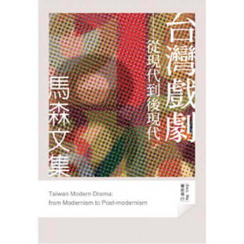 台灣戲劇──從現代到後現代