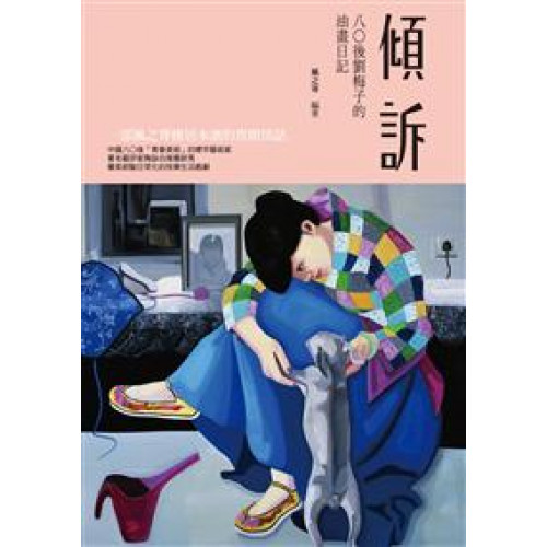 傾訴──八○後劉梅子的油畫日記