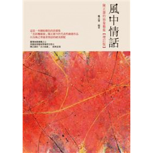 風中情話──陳正雄的抽象藝術【增訂版】