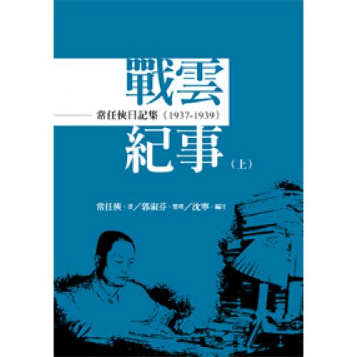 常任俠日記集--戰雲紀事(1937-1945)[全套上中下三冊不分售]