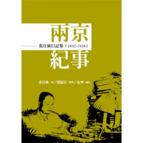 常任俠日記集--兩京紀事(1932-1936)