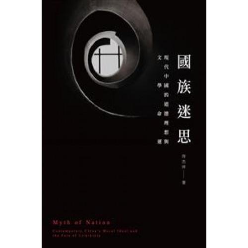 國族迷思──現代中國的道德理想與文學命運