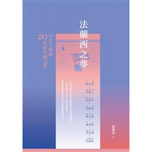 法蘭西之夢:中法大學與20世紀中國文學