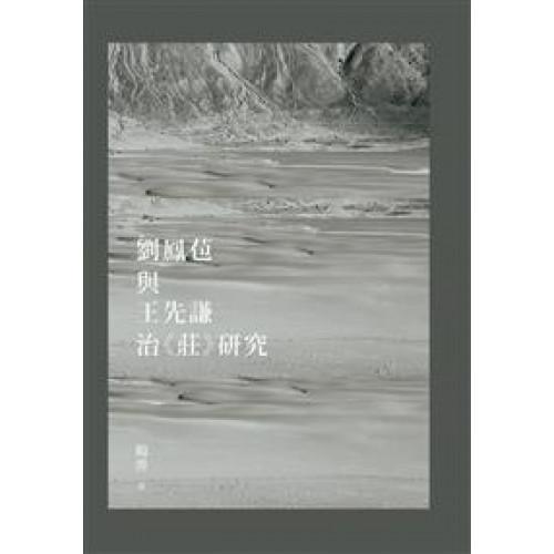 劉鳳苞與王先謙治《莊》研究