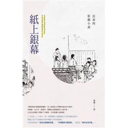 紙上銀幕:民初的影戲小說
