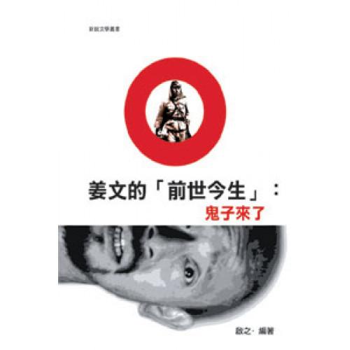 姜文的「前世今生」:鬼子來了