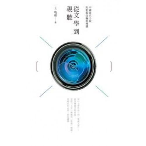 從文學到視聽——中國當代小說的影視改編與傳播