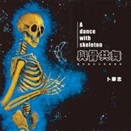 與骨共舞──面對面的生命練習曲