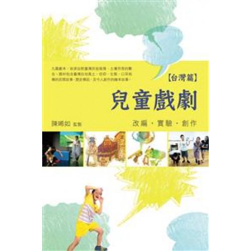 兒童戲劇──改編‧實驗‧創作【台灣篇】