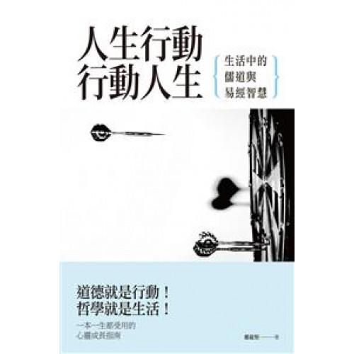 人生行動,行動人生──生活中的儒道與易經智慧
