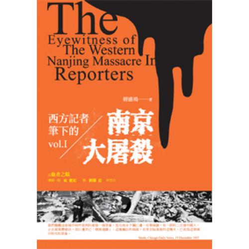 西方記者筆下的南京大屠殺(上)