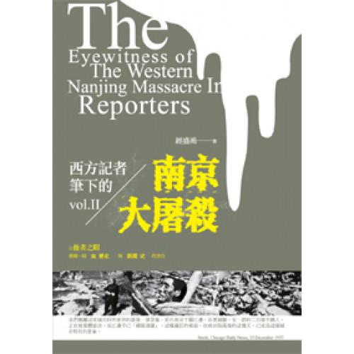 西方記者筆下的南京大屠殺(下)