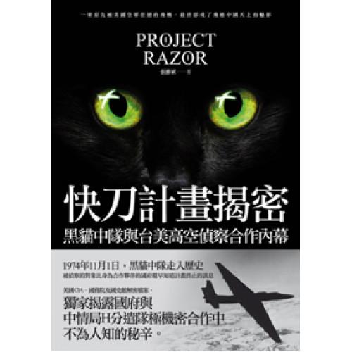 快刀計畫揭密——黑貓中隊與台美高空偵察合作內幕