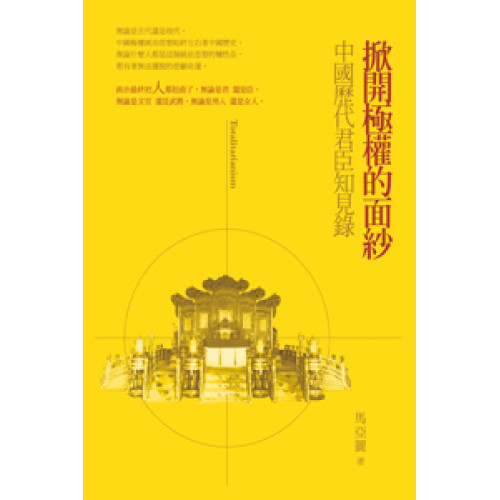 掀開極權的面紗--中國歷代君臣知見錄