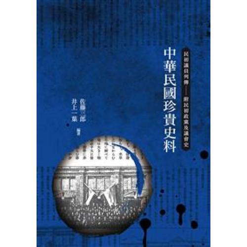 中華民國珍貴史料:民初議員列傳──附民初政黨及議會史