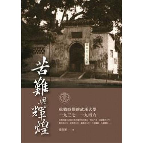 苦難與輝煌──抗戰時期的武漢大學(1937—1946)