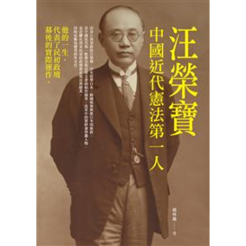 中國近代憲法第一人—汪榮寶