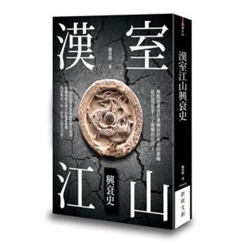 漢室江山興衰史