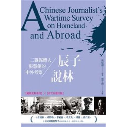 辰子說林——二戰媒體人張慧劍的中外考察