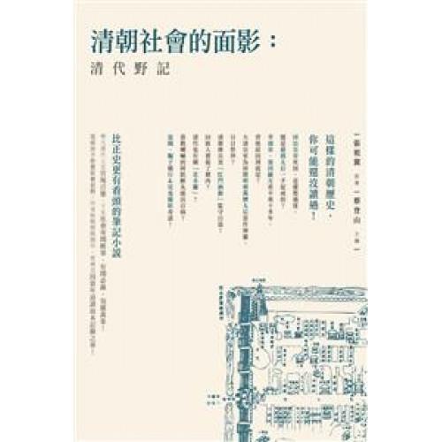 清朝社會的面影:清代野記