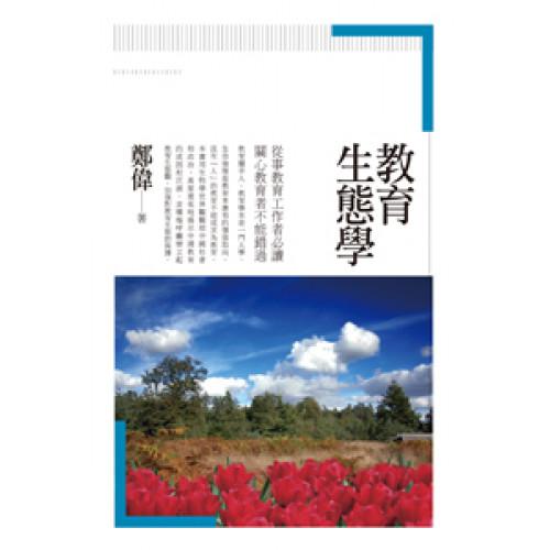 教育生態學