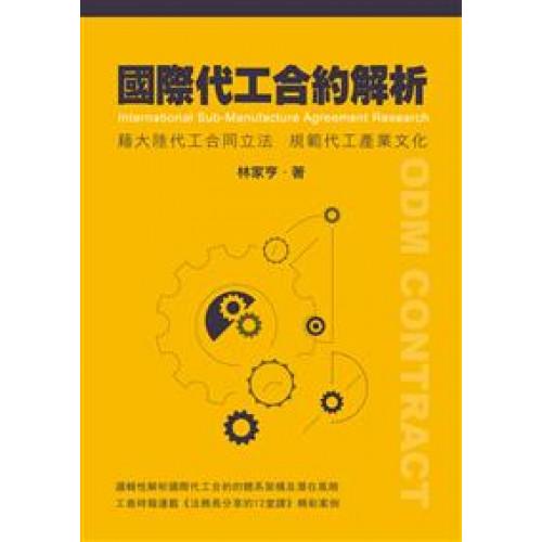 國際代工合約解析──藉大陸代工合同立法規範代工產業文化