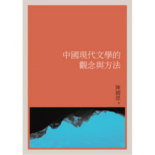 中國現代文學的觀念與方法