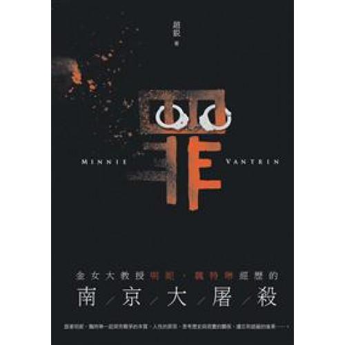 罪──金女大教授明妮‧魏特琳經歷的南京大屠殺