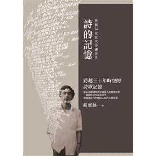 詩的記憶——我與54位當代中國詩人