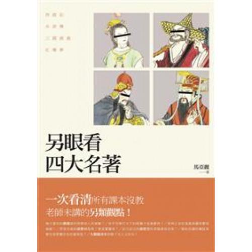 另眼看四大名著──西遊記、水滸傳、三國演義、紅樓夢