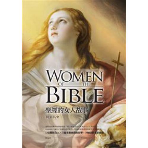 「肋」在其中──聖經的女人故事