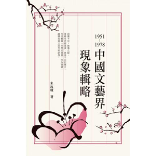 1951-1978中國文藝界現象輯略