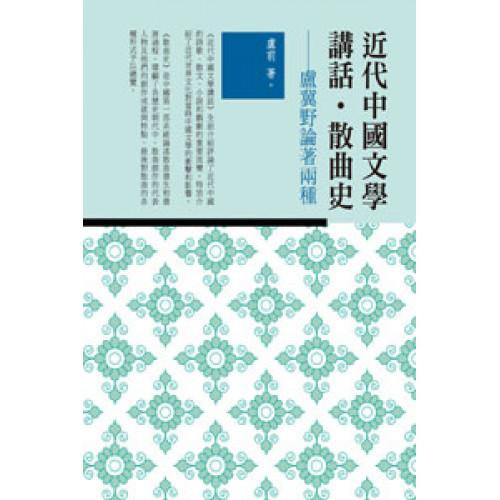 近代中國文學講話‧散曲史:盧冀野論著兩種