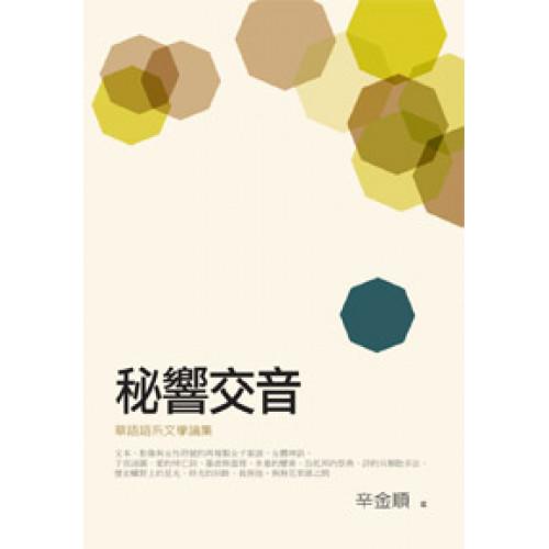 秘響交音──華語語系文學論集