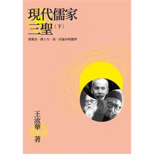 現代儒家三聖(下)──梁漱溟、熊十力、馬一浮論宋明儒學