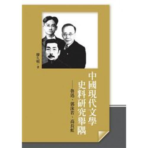 中國現代文學史料研究舉隅──魯迅、郭沫若、高長虹