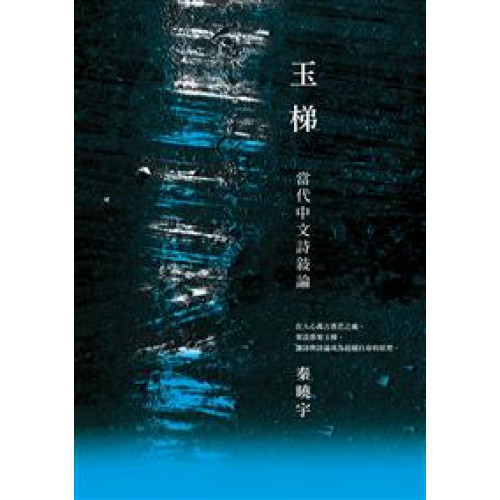 玉梯——當代中文詩敘論