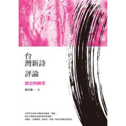 台灣新詩評論:歷史與轉型(102年國立台灣文學館文學好書推薦)