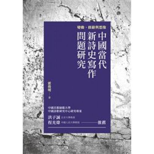變動、修辭與想像:中國當代新詩史寫作問題研究