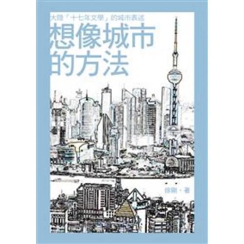 想像城市的方法──大陸「十七年文學」的城市表述