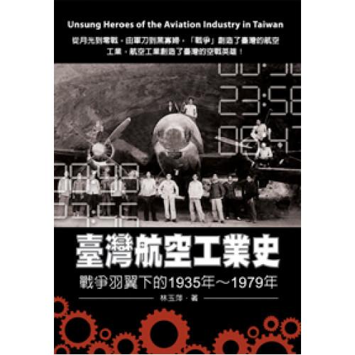 臺灣航空工業史——戰爭羽翼下的1935年~1979年