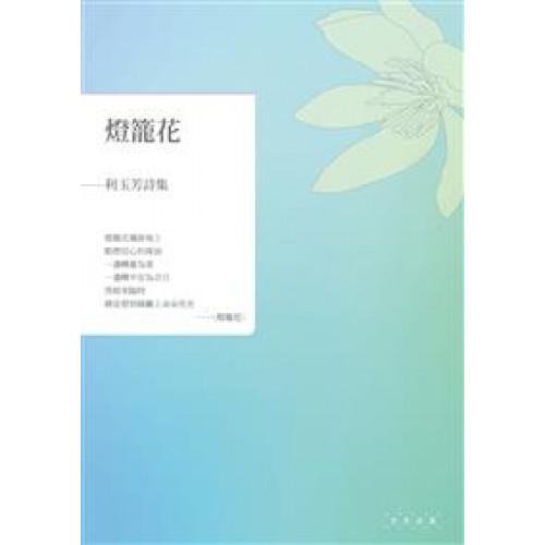 燈籠花──利玉芳詩集
