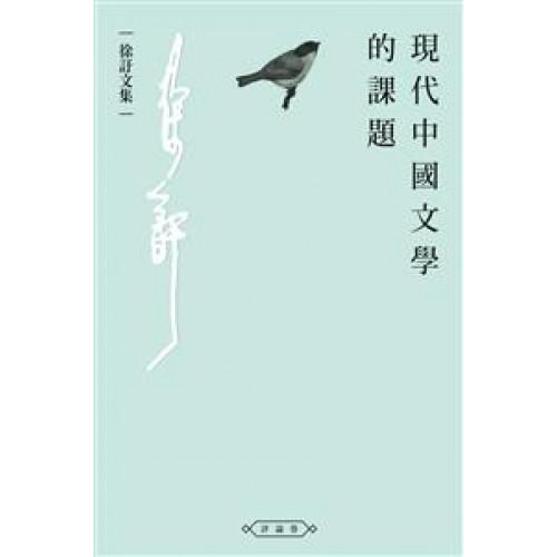 現代中國文學的課題