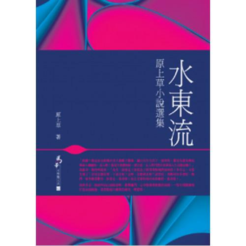 水東流--原上草小說選集